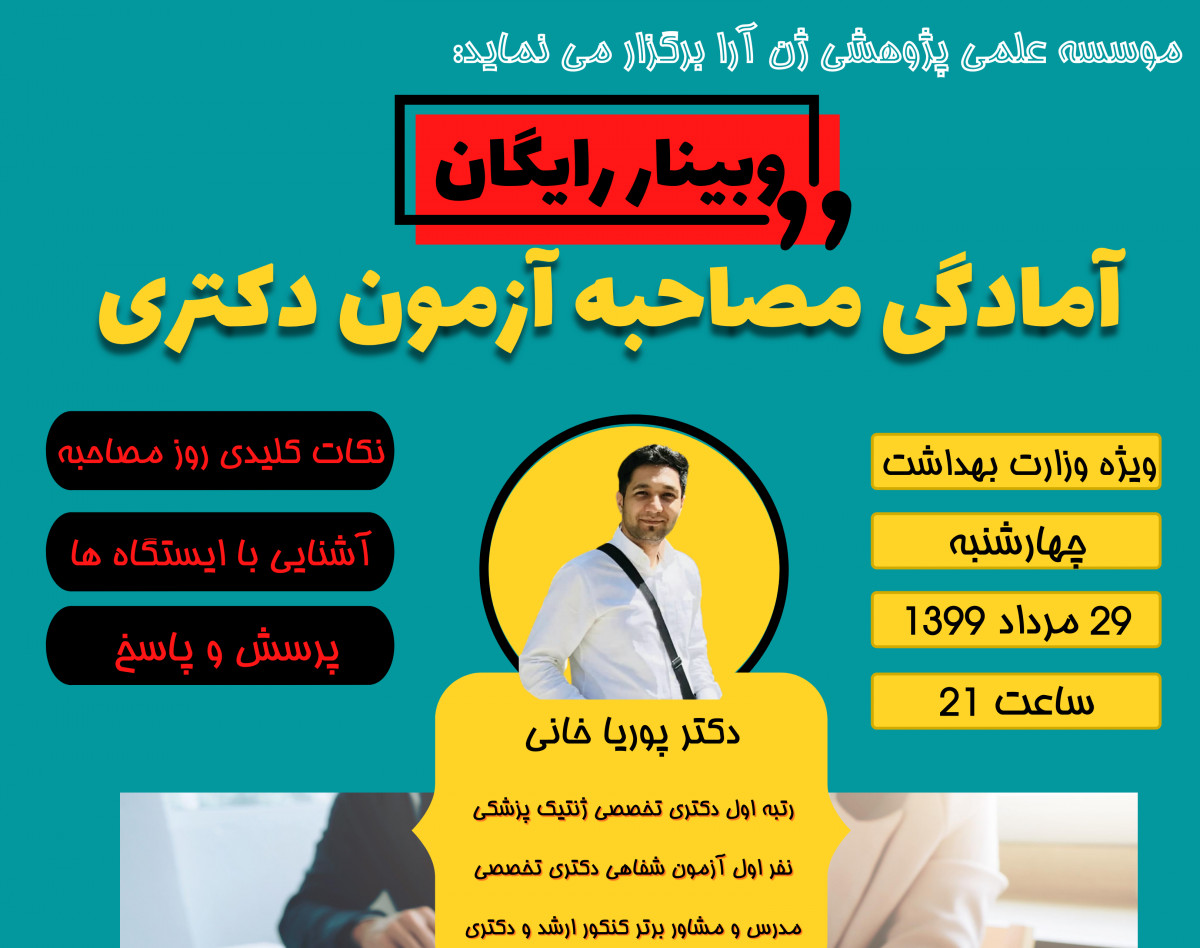 وبینار آمادگی قبل از مصاحبه آزمون دکتری وزارت بهداشت 99