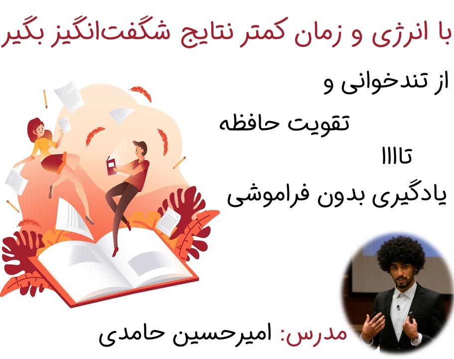 وبینار معارفه دوره جامع مهارتهای مطالعه