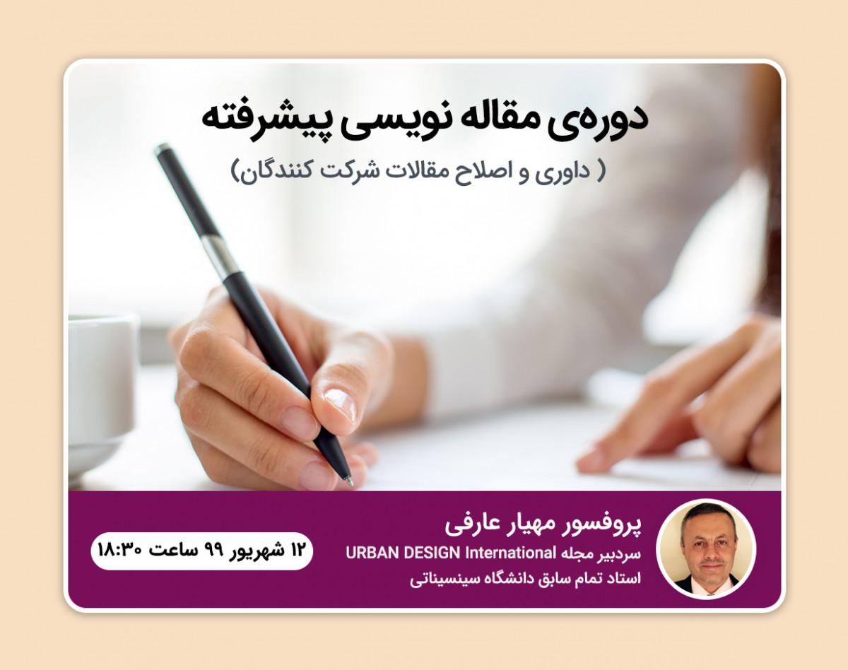 وبینار دوره ی مقاله نویسی پیشرفته (2- داوری و کمک به اصلاح مقالات شرکت کنندگان)