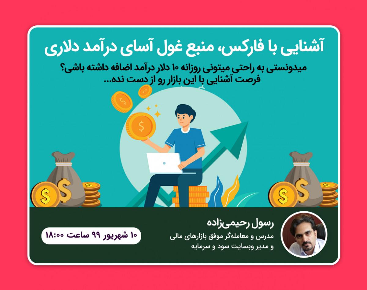 وبینار آموزش راه اندازی حساب فارکس و آغاز درآمد دلاری شما