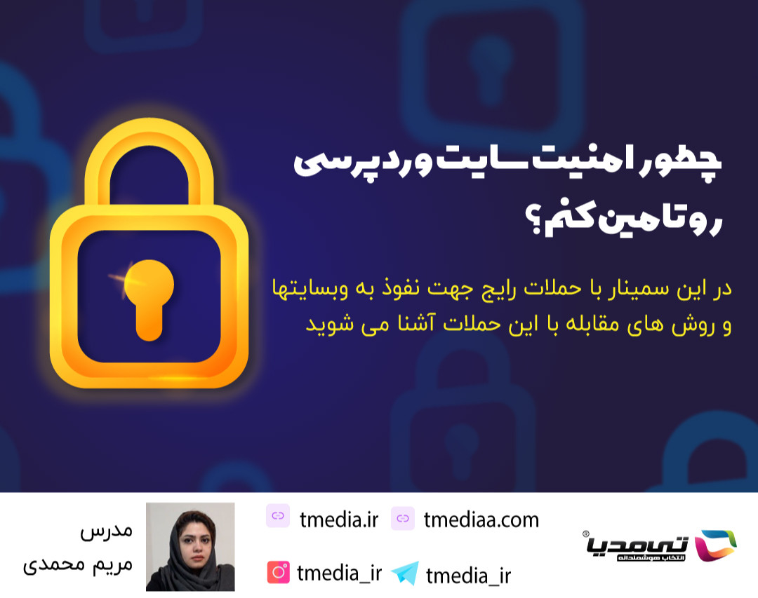 وبینار آشنایی با انواع حملات به وبسایتها و روش های مقابله با آن