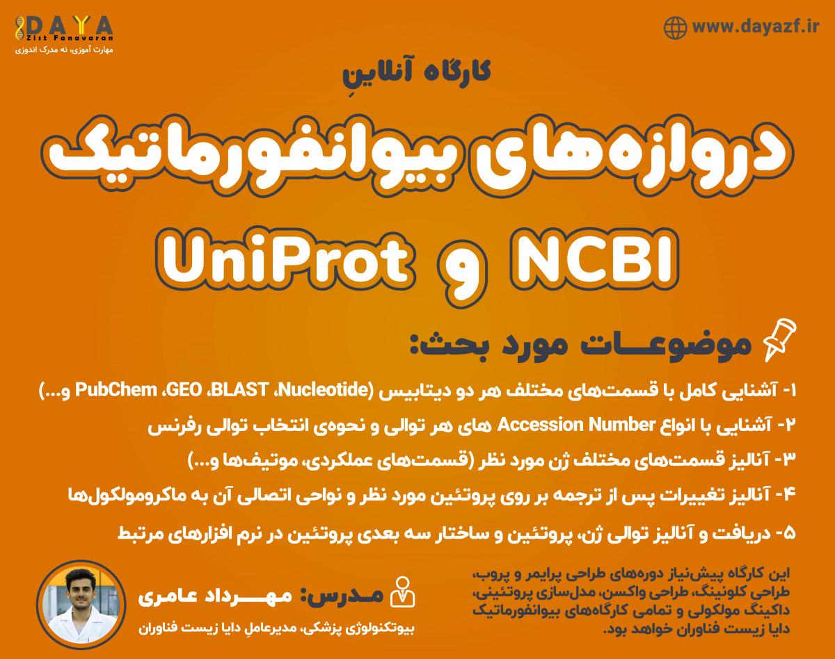 وبینار دروازه های بیوانفورماتیک (NCBI و UniProt)