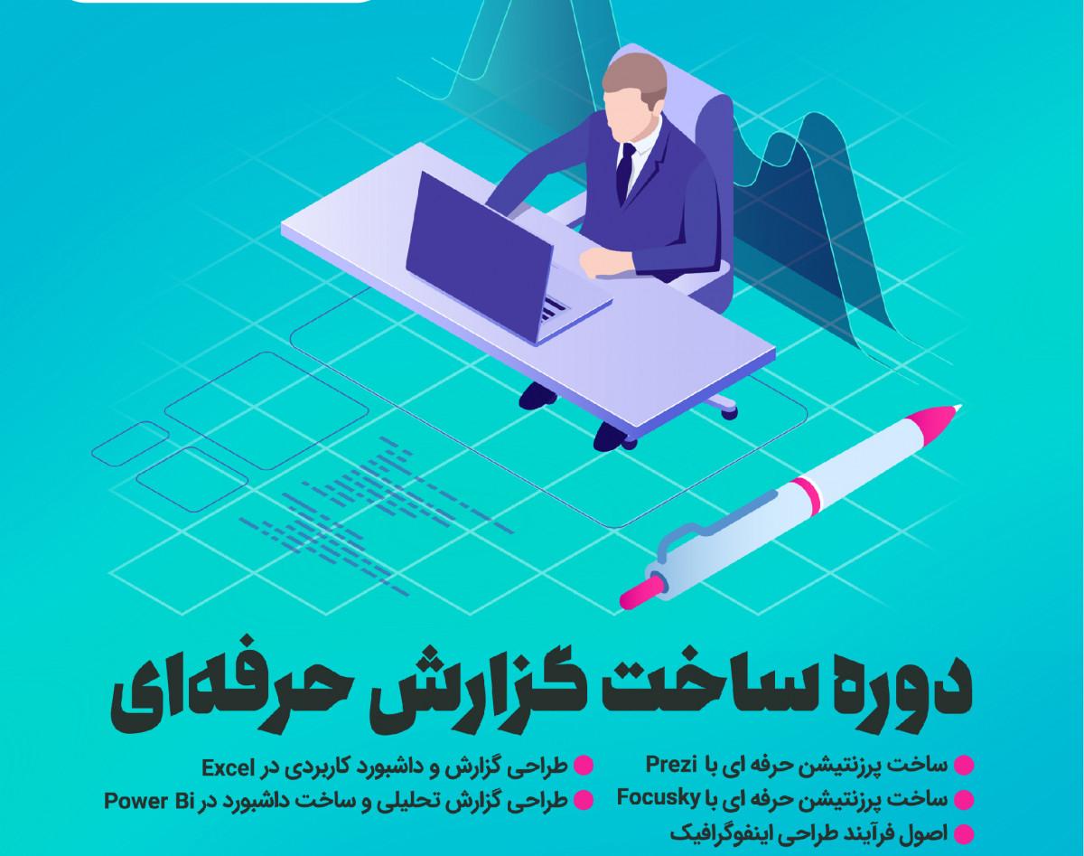 وبینار دوره آنلاین گزارشنویسی (ساخت گزارش حرفهای)