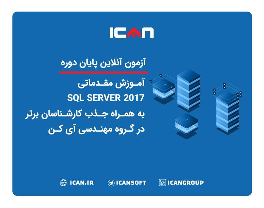 وبینار آزمون آنلاین پایان دوره مقدماتی آموزش SQL Server 2017 به همراه جذب کارشناسان برتر در گروه مهندسی آی کن(گروه 1)