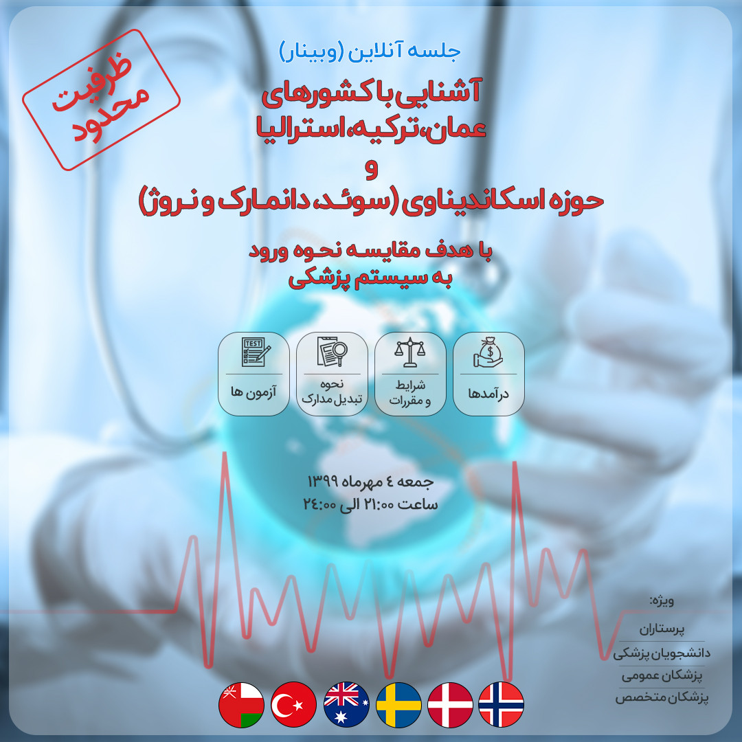 وبینار مقایسه کار پزشکی در کشورهای عمان، ترکیه، استرالیا و حوزه اسکاندیناوی