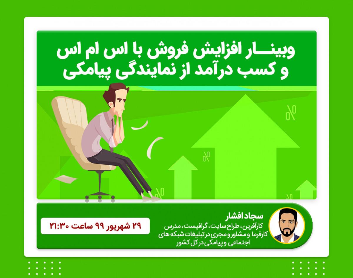 وبینار افزایش فروش با اس ام اس و کسب درآمد از نمایندگی پنل پیامکی