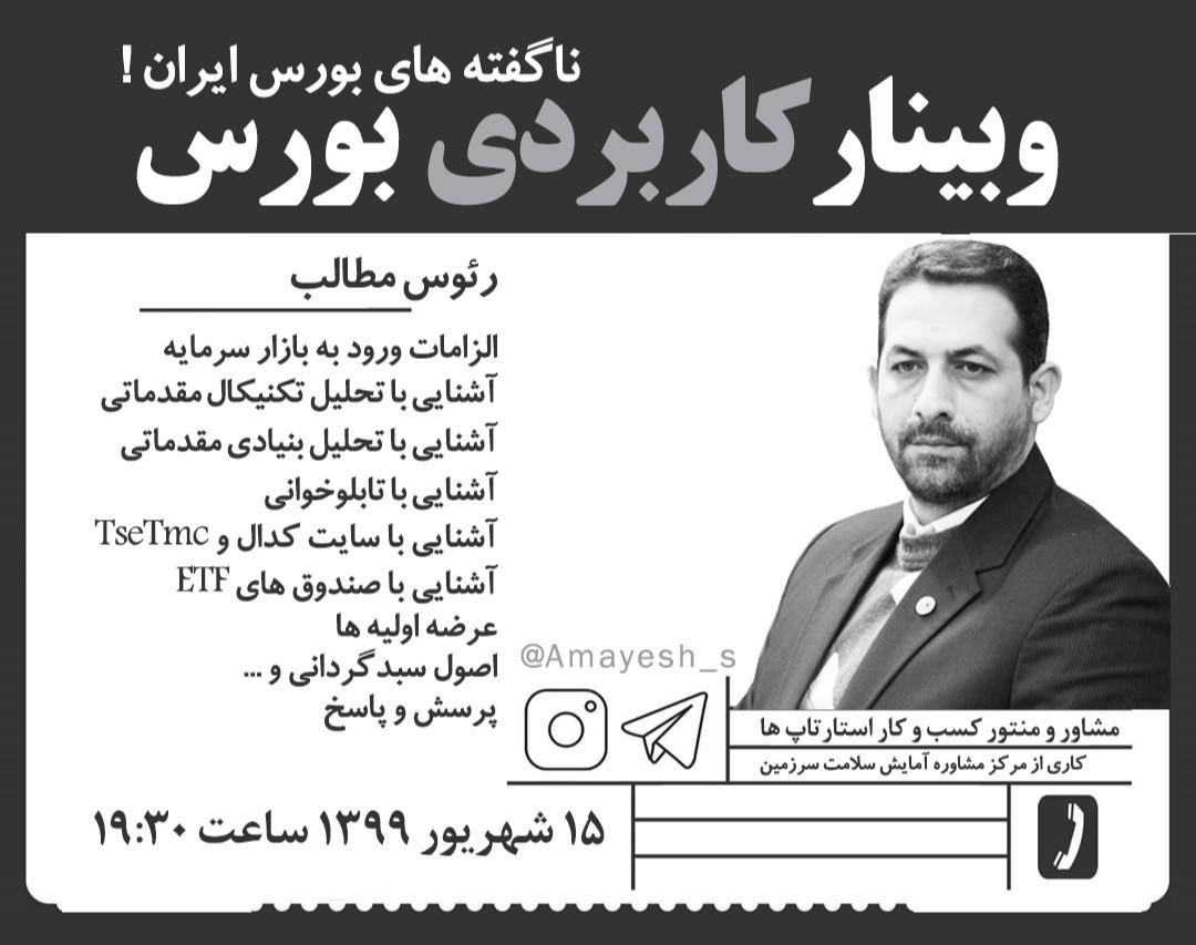 وبینار آشنایی با الزامات سهامداری در بورس ایران