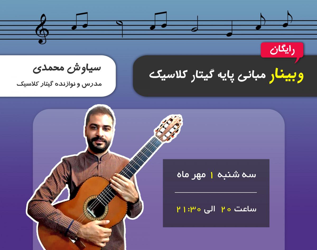 وبینار مبانی پایه گیتار کلاسیک