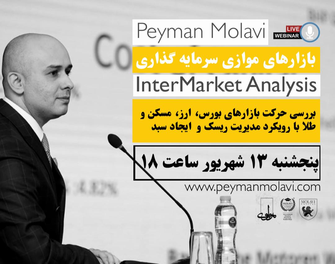 وبینار بازارهای موازی سرمایه گذاری
