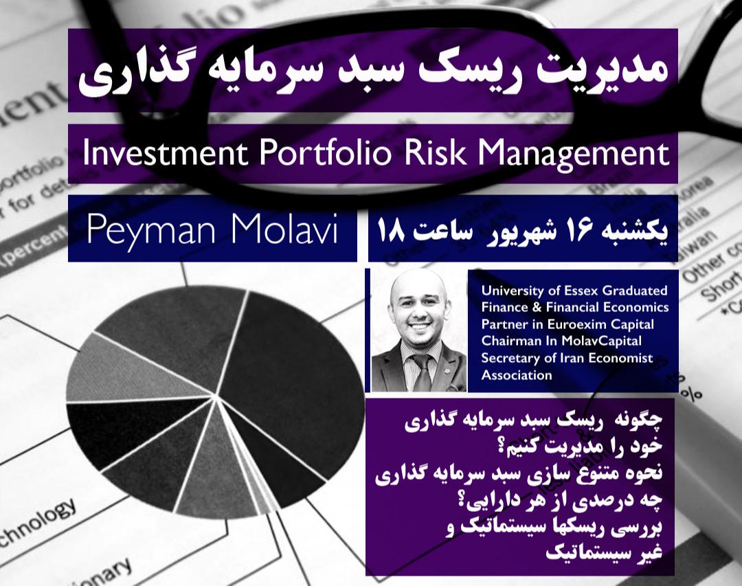 وبینار مدیریت ریسک سبد سرمایه گذاری