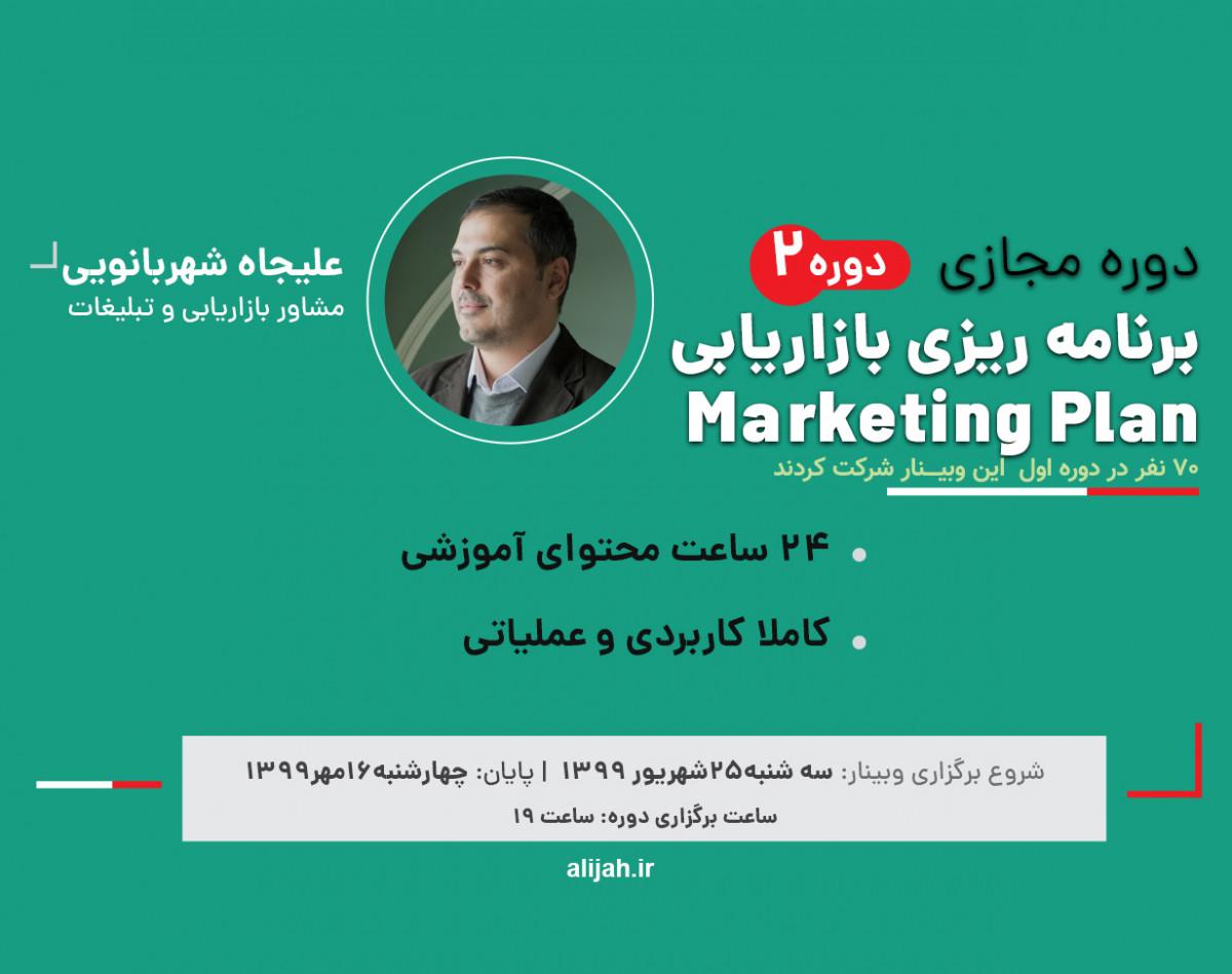 وبینار دوره جامع تدوین برنامه بازاریابی (Marketing Plan) ( دوره دوم)