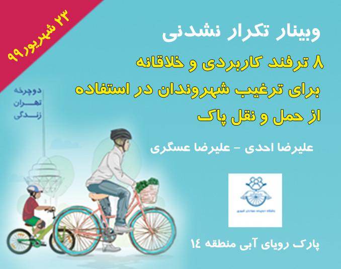 وبینار 8 ترفندکاربردی و خلاقانه در ایجاد علاقمندی شهروندان به دوچرخه سواری شهری