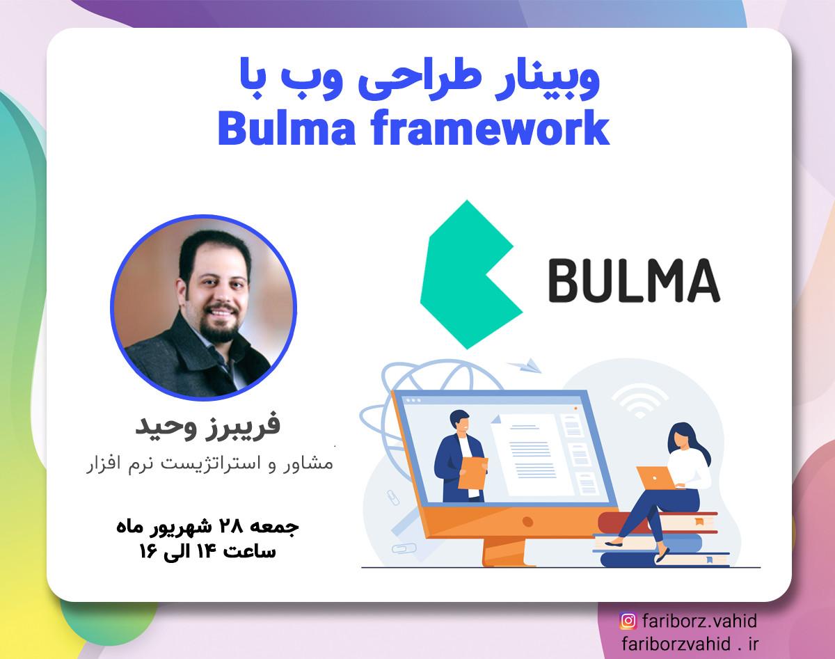 وبینار طراحی وب   با فریم ورک Bulma