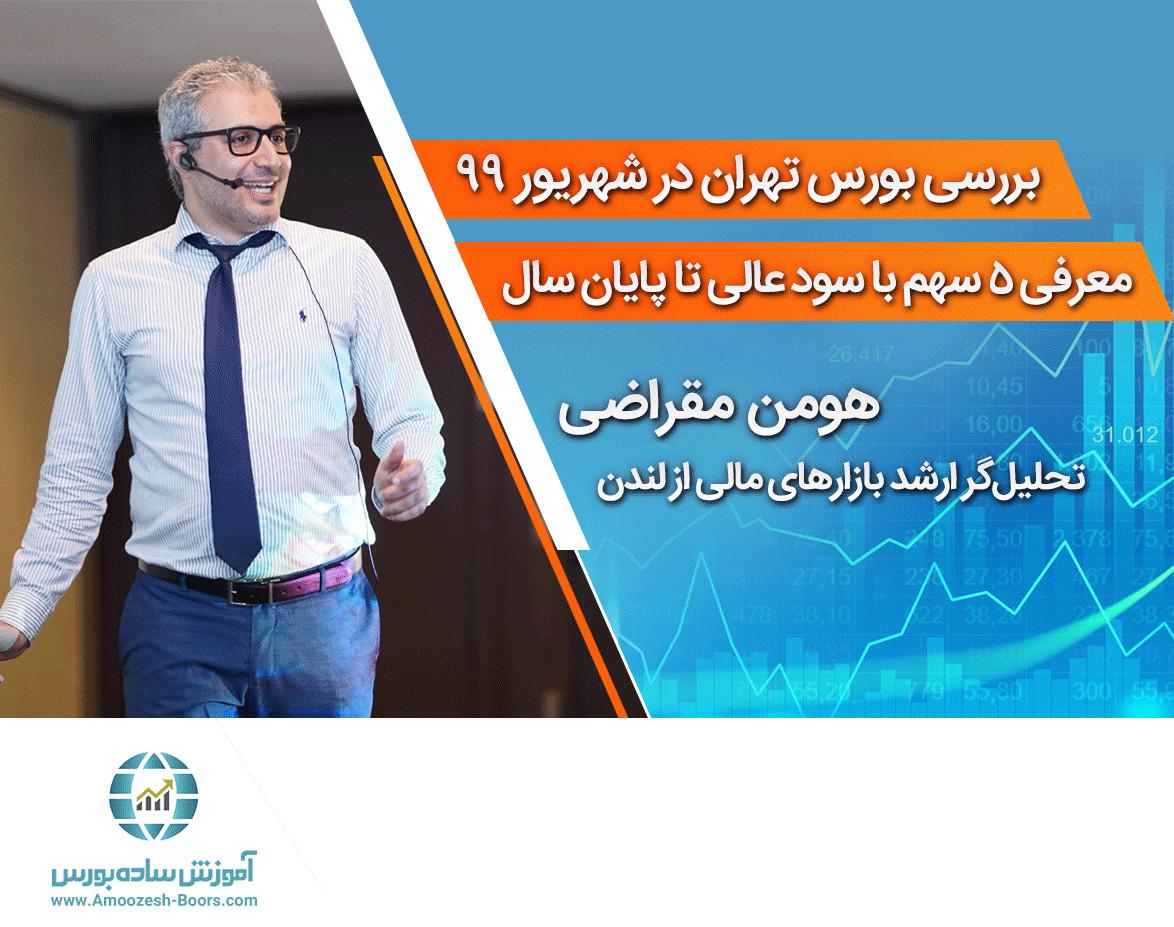 وبینار بررسی بورس تهران در شهریور ۹۹ بهمراه معرفی 5 سهم با سود عالی تا پایان سال