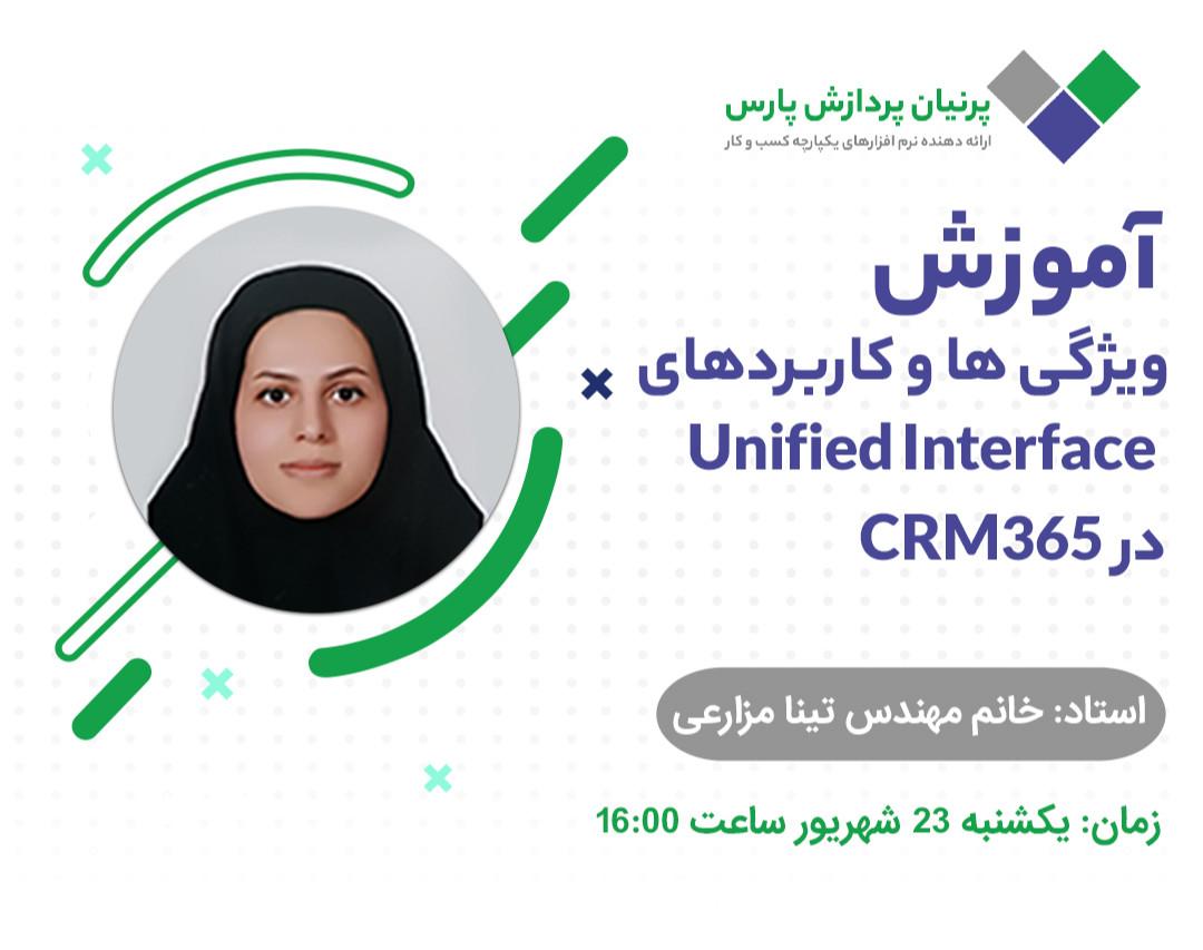 وبینار آموزش ویژگی ها و کاربردهای Unified Interface در CRM365