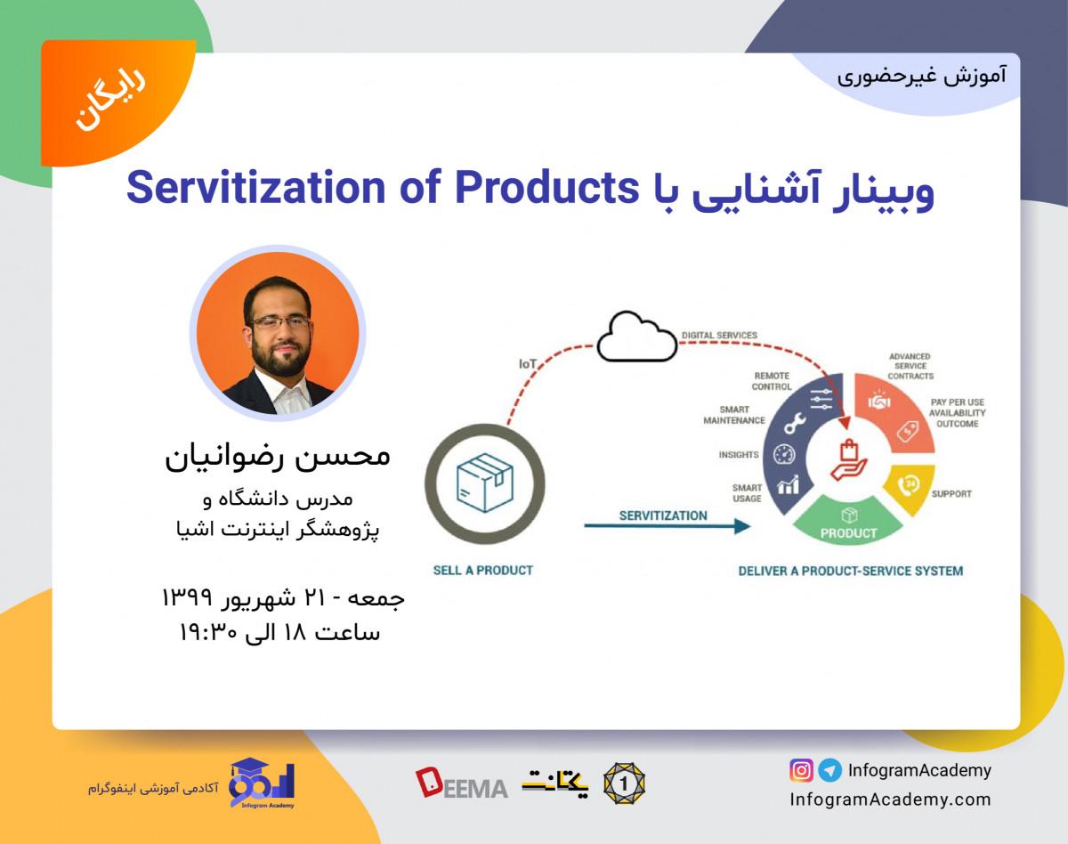 وبینار آشنایی با Servitization of Products