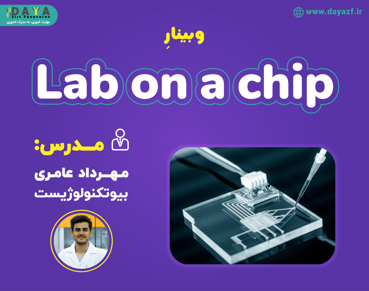 وبینار Lab on a chip