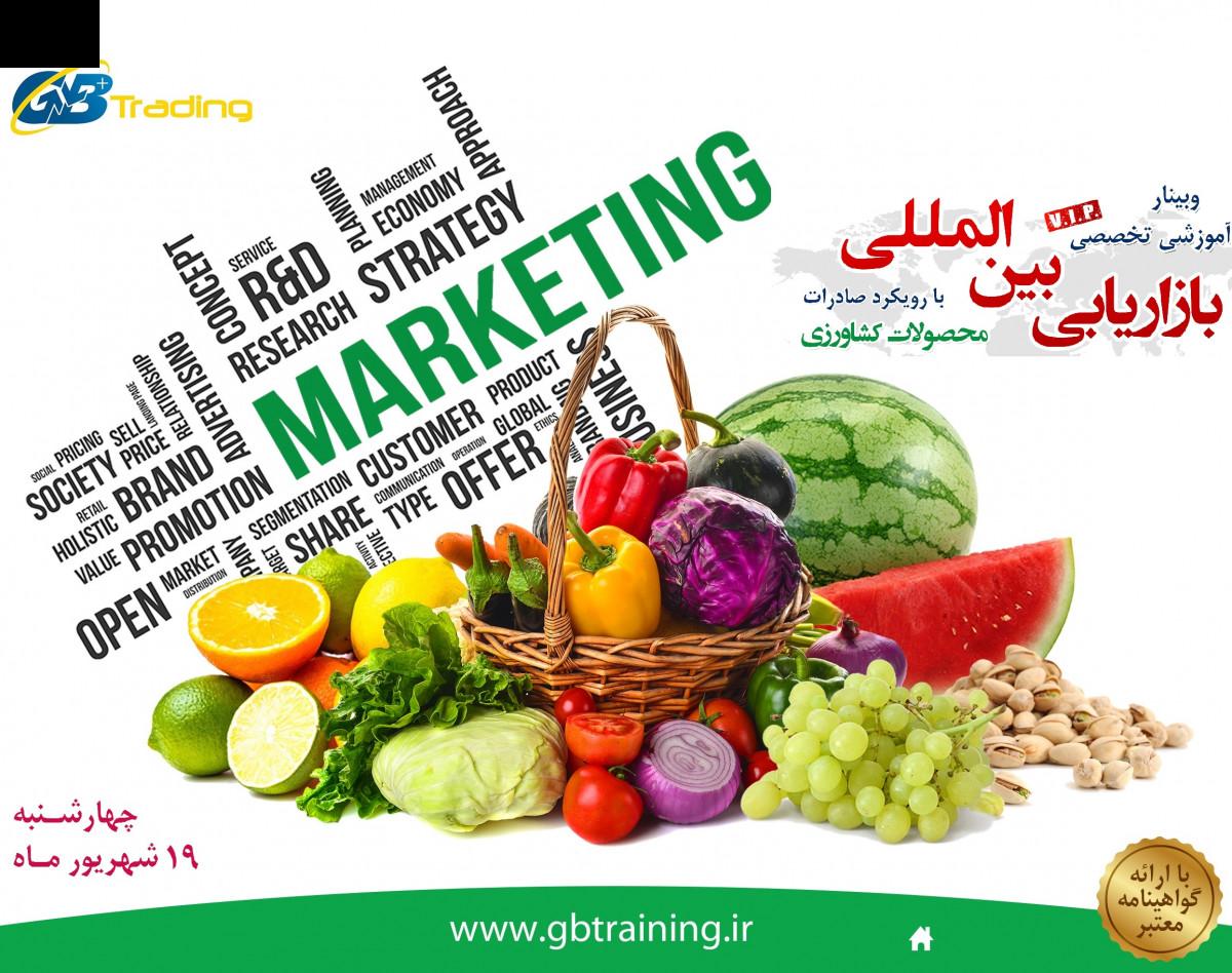 وبینار بازاریابی بین المللی با رویکرد صادرات محصولات کشاورزی