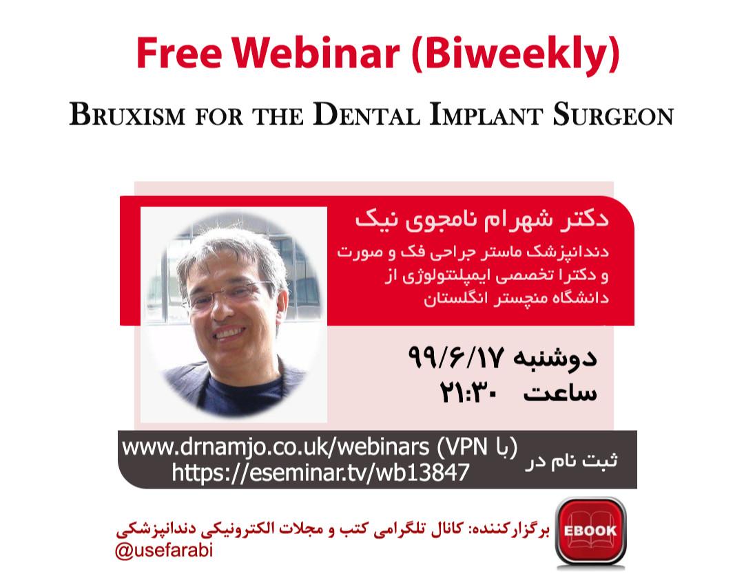 وبینار رایگان Bruxism for the Dental Implant Surgeon