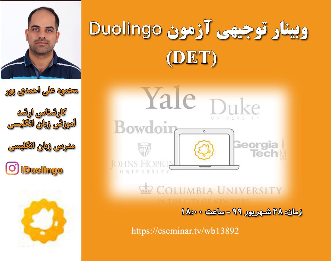 وبینار توجیهی آزمون زبان دولینگو Duolingo  برای متقاضیان تحصیل در خارج از کشور
