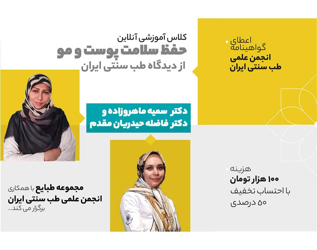 وبینار حفظ سلامت پوست و مو از دیدگاه طب سنتی ایران