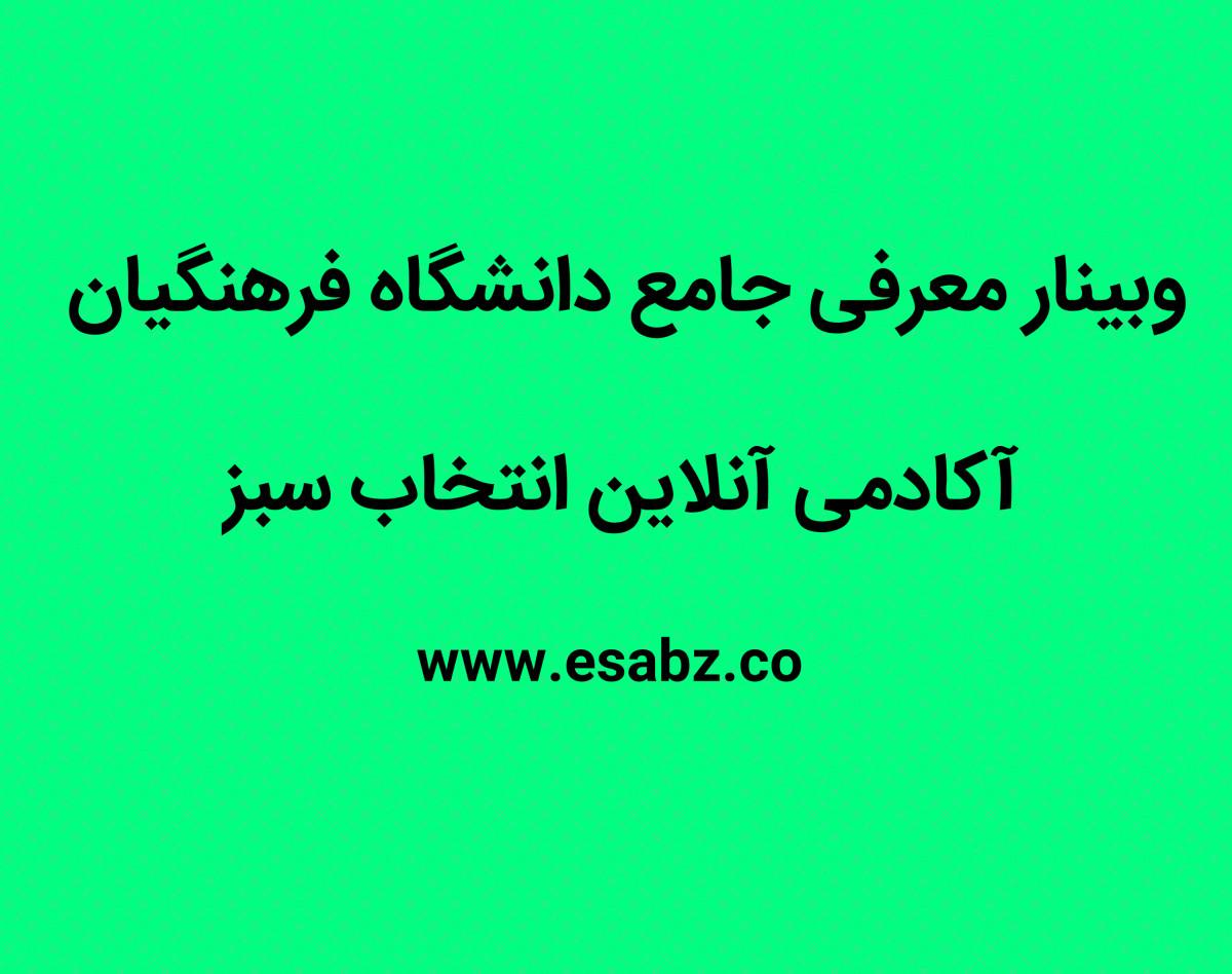 وبینار معرفی دانشگاه فرهنگیان