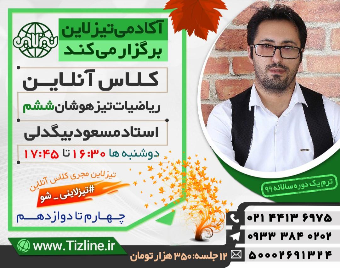 وبینار آکادمی تیزلاین: کلاس آنلاین ریاضیات تیزهوشان ششم استاد مسعود بیگدلی ترم یک دوره سالانه 1399