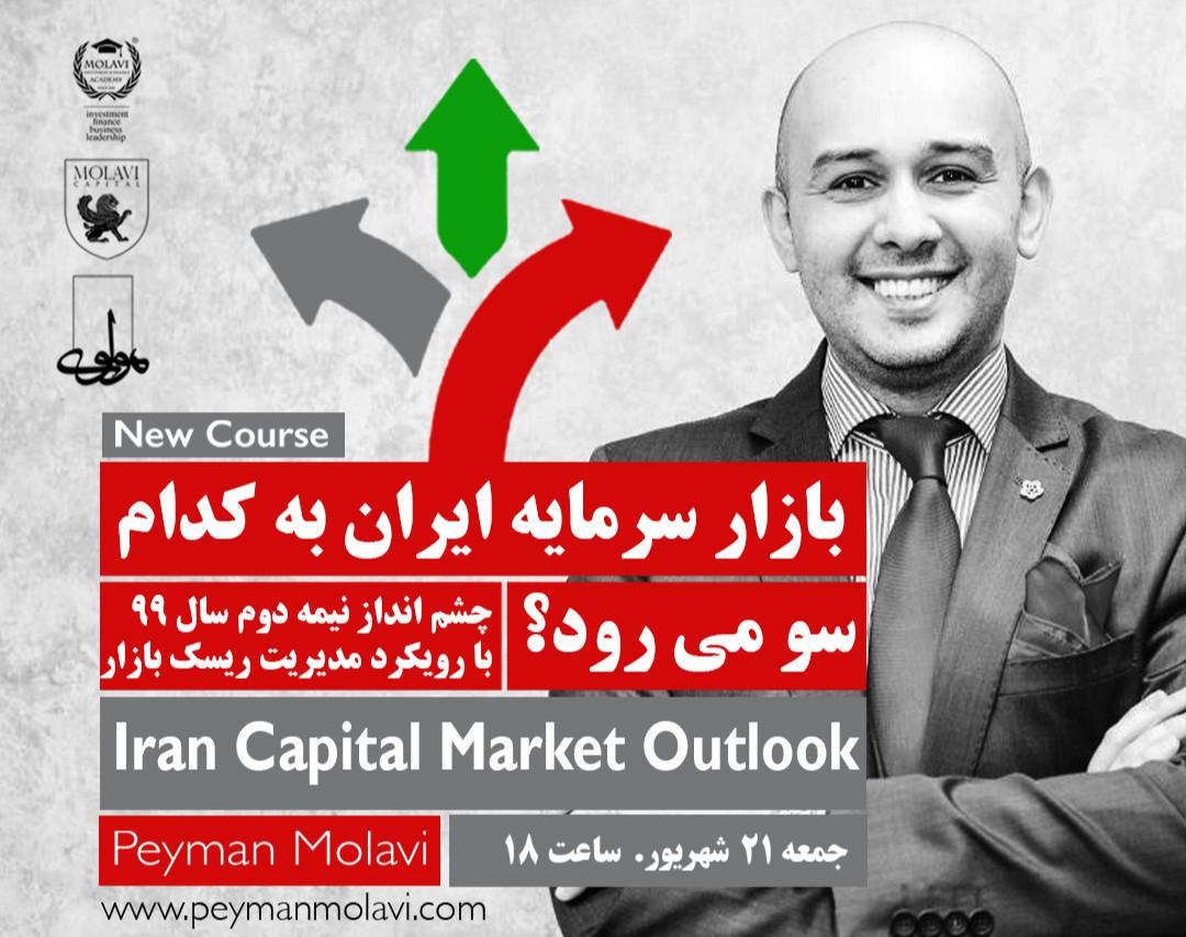 وبینار بازار سرمایه ایران به کدام سو می رود؟