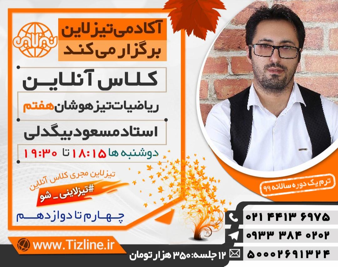 وبینار آکادمی تیزلاین: کلاس آنلاین ریاضیات تیزهوشان هفتم استاد مسعود بیگدلی ترم یک دوره سالانه 1399