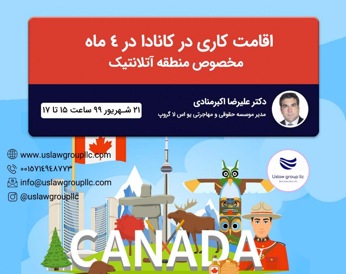 وبینار اقامت کاری در کانادا در کمتر از 4 ماه
