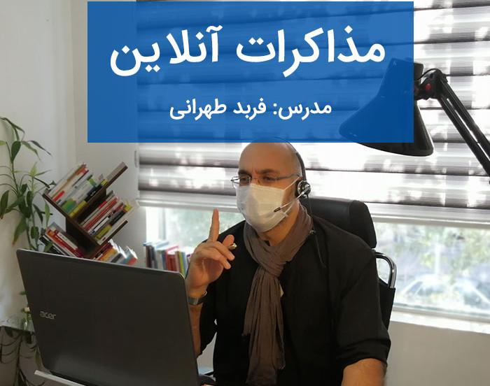 وبینار مذاکرات آنلاین