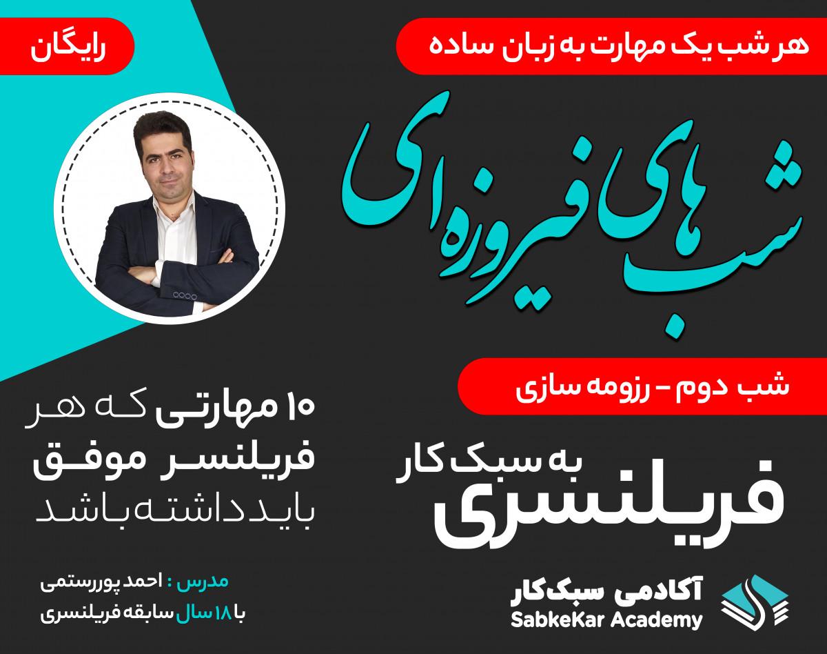 وبینار شب های فیروزه ای، کسب درآمد از فریلنسری، شب دوم