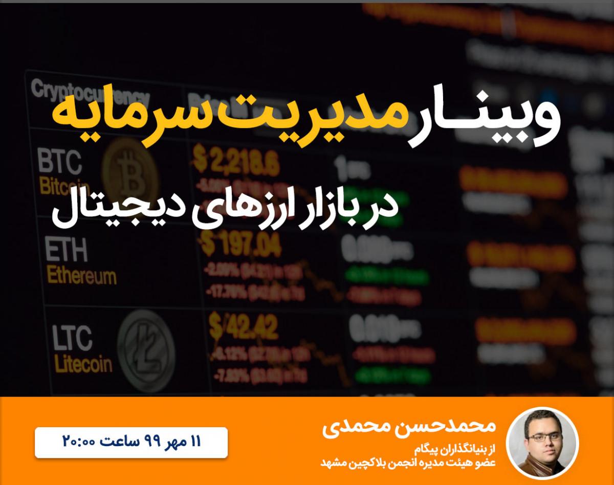 وبینار مدیریت سرمایه در بازار ارزهای دیجیتال
