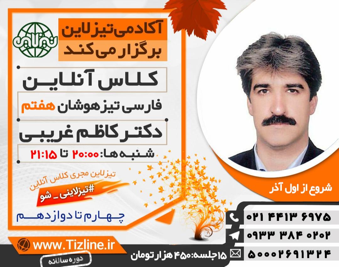 وبینار آکادمی تیزلاین: کلاس فارسی تیزهوشان هفتم دکتر کاظم غریبی دوره سالانه 1399