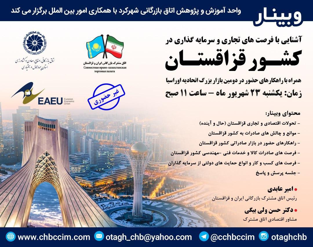 وبینار آشنایی با فرصت های تجاری و سرمایه گذاری در کشور قزاقستان