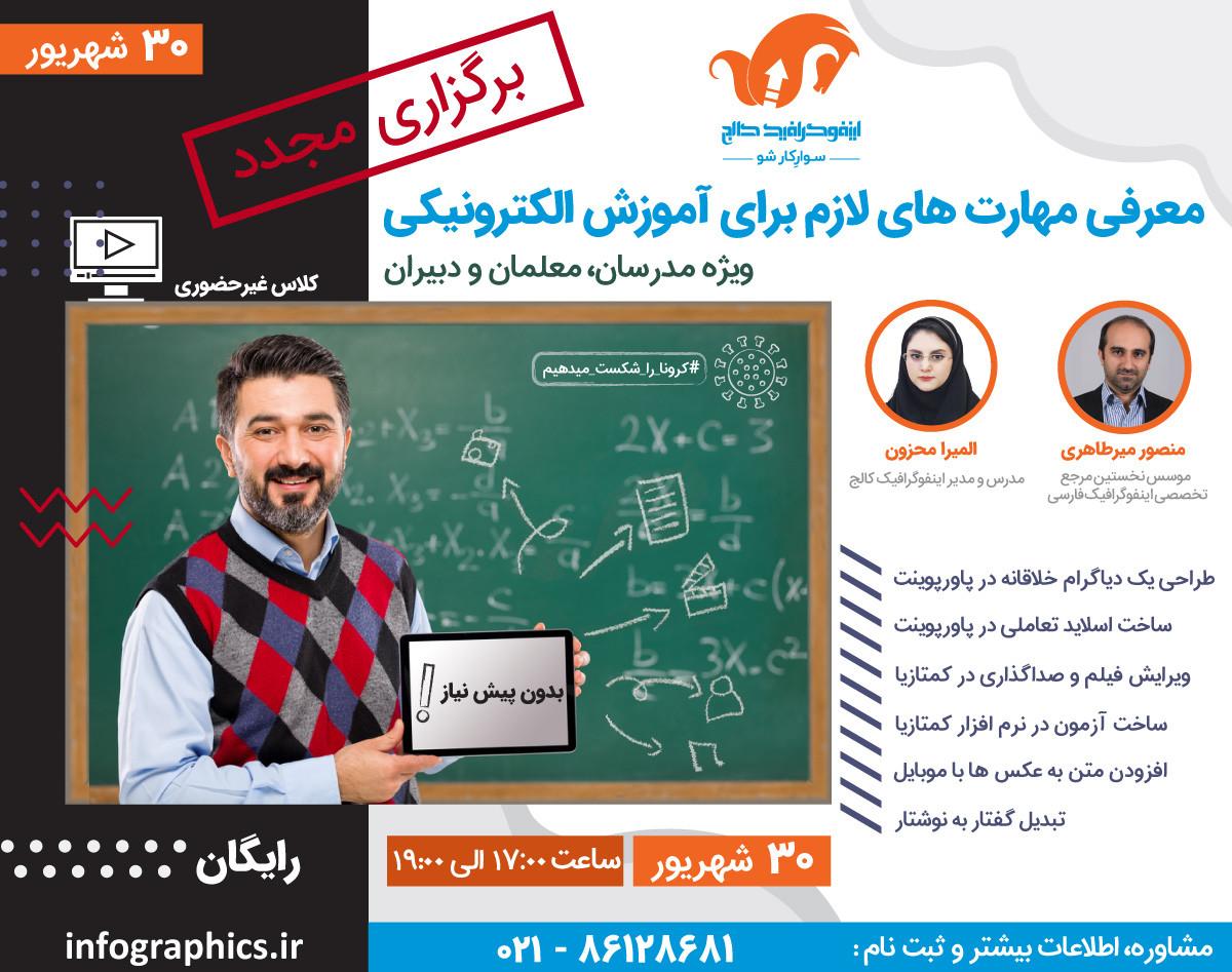 وبینار معرفی مهارتهای لازم برای آموزش الکترونیکی
