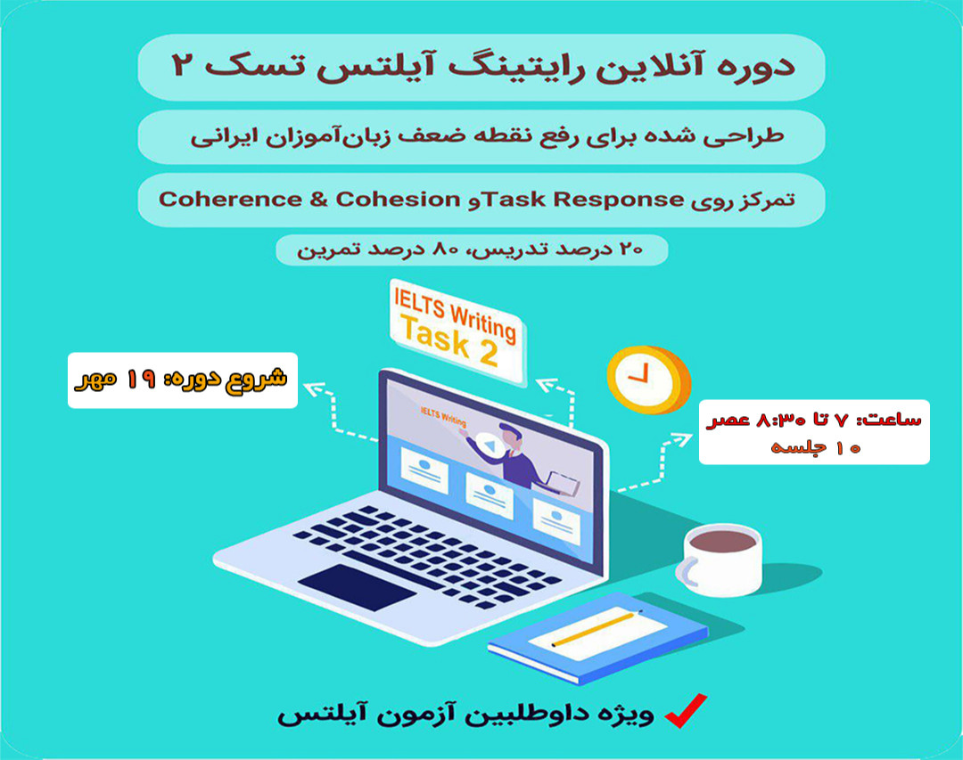 وبینار IELTS Writing Task 2 Online Course - TR & CC