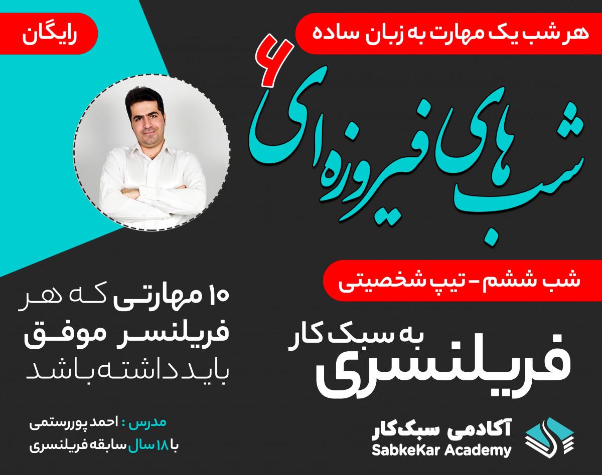 وبینار شب های فیروزه ای - کسب درآمد از فریلنسری - شب ششم