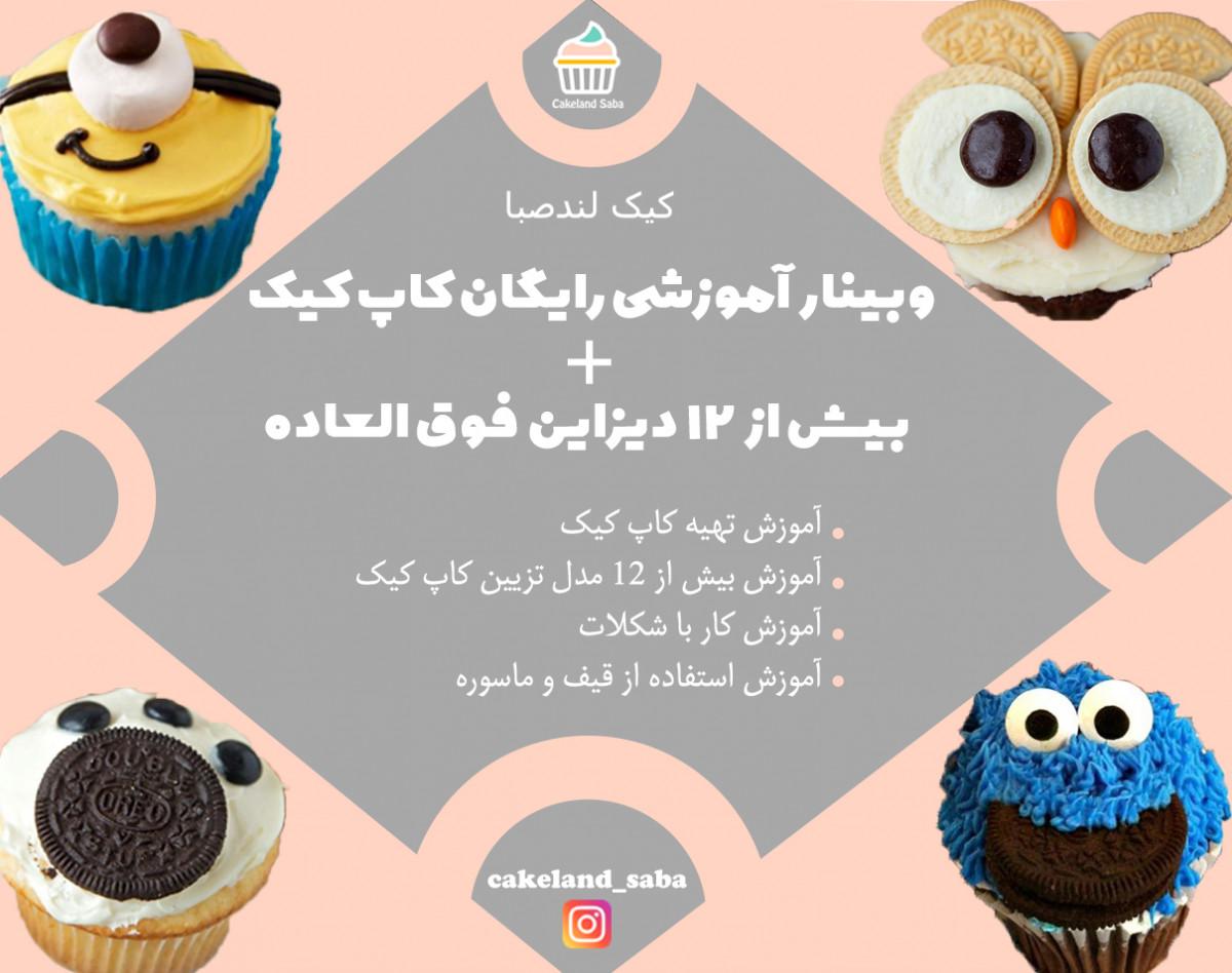 وبینار آموزش آنلاین رایگان تهیه و تزیین کاپ کیک