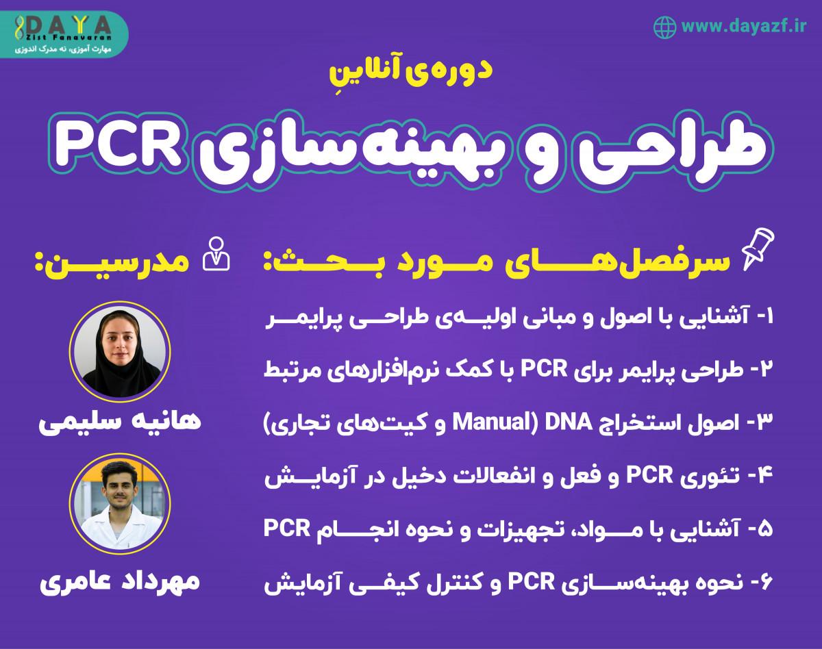 وبینار معرفی دوره ی آنلاین طراحی و بهینه سازی PCR