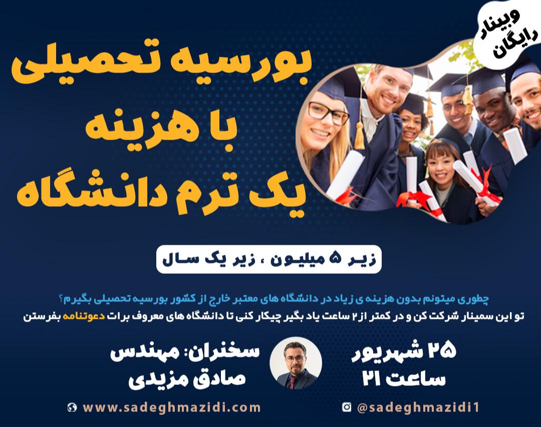 وبینار بورسیه تحصیلی با هزینه یک ترم دانشگاه (زیر 5 میلیون کمتر از یکسال )