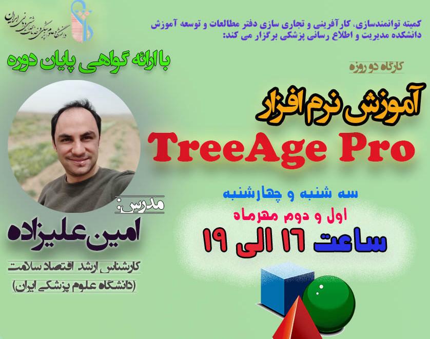 وبینار آموزش نرم افزار TreeAge Pro