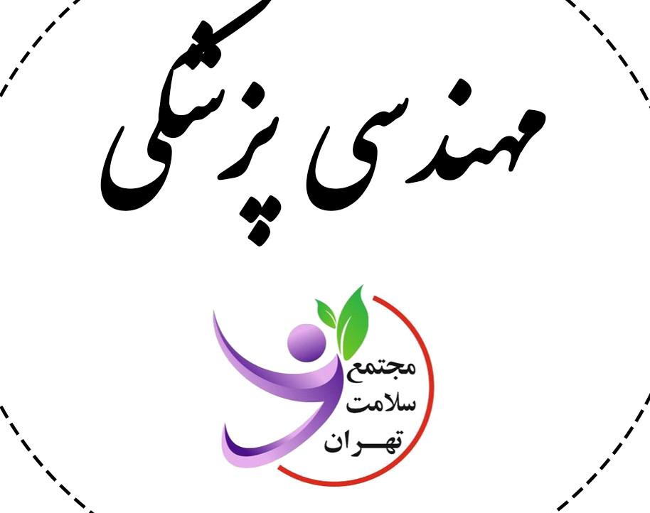 وبینار وظایف و بازار کار مهندسی پزشکی در ایران ( جلسه 2 )