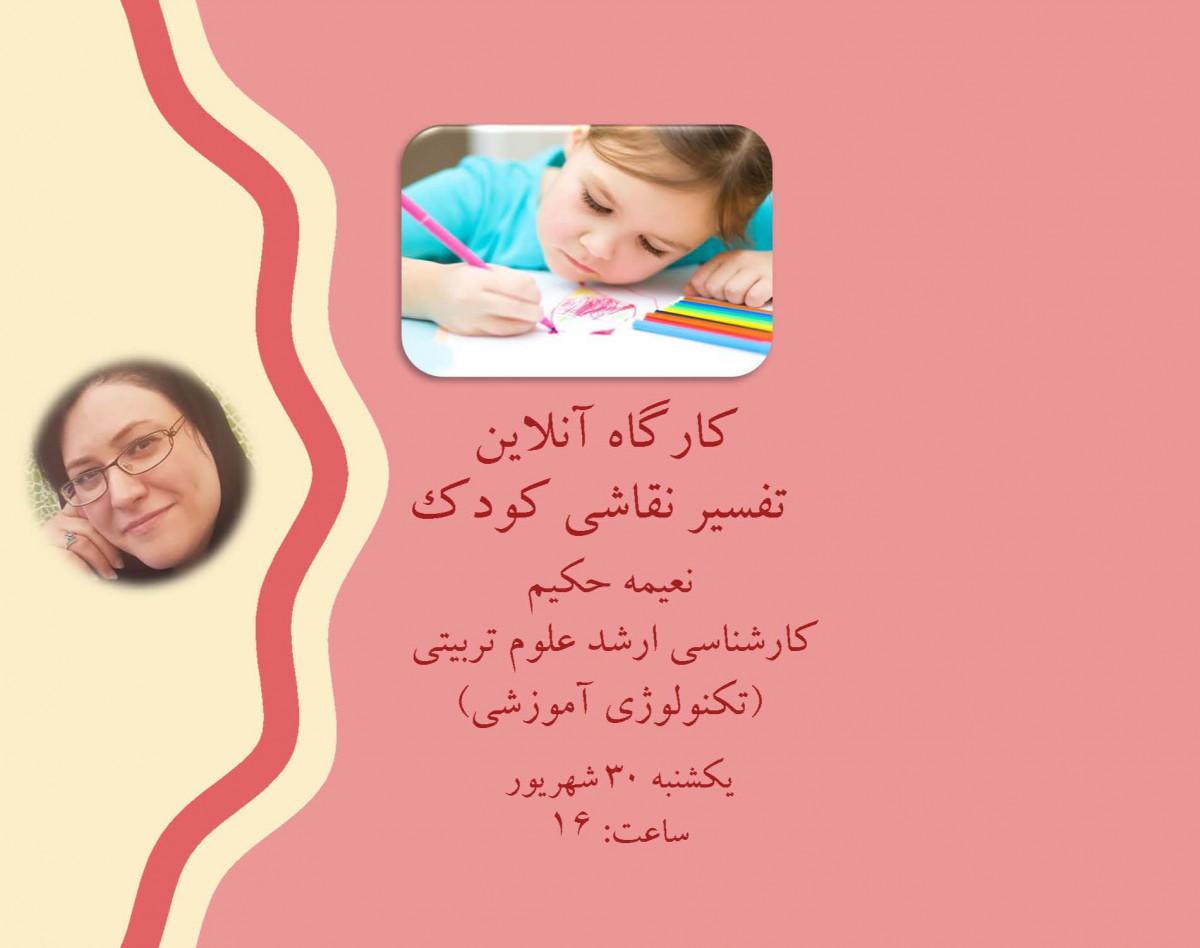 وبینار کارگاه تفسیر نقاشی کودک