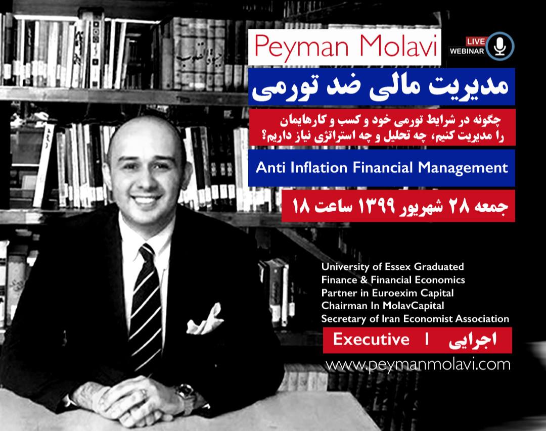 وبینار مدیریت مالی ضد تورمی