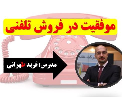 وبینار مذاکرات تلفنی