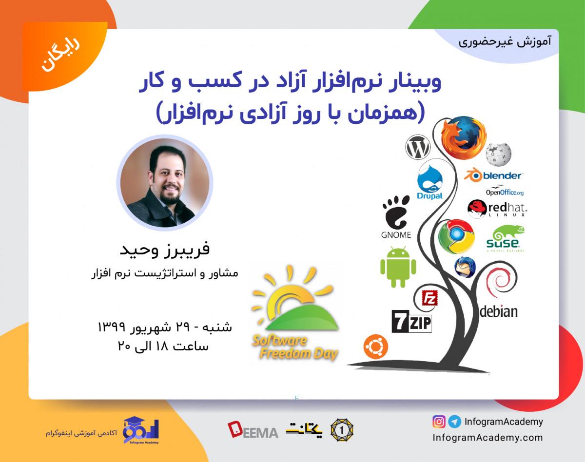 وبینار نرمافزار آزاد در کسب و کار (همزمان با روز آزادی نرم افزار)