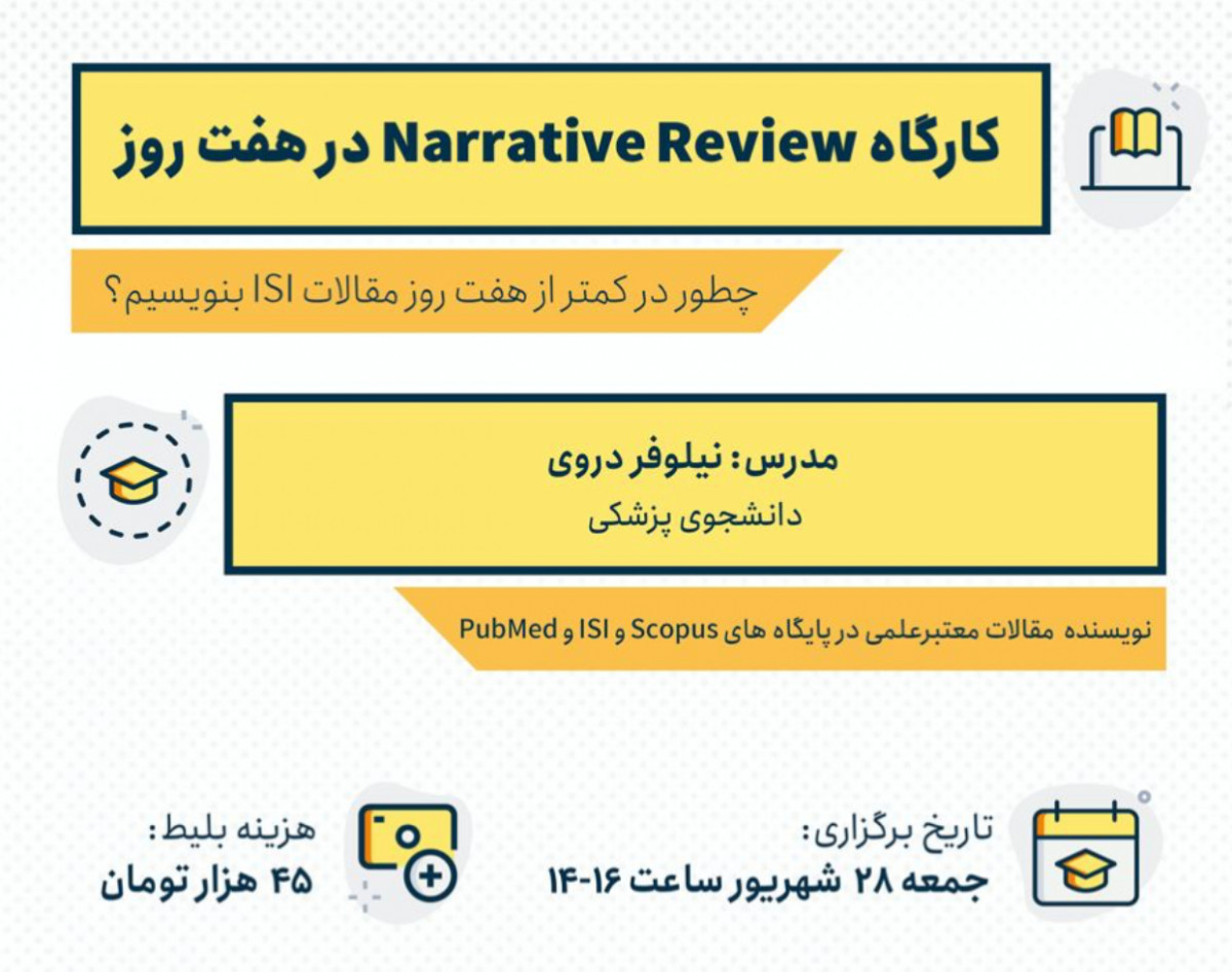 وبینار Narrative Review در هفت روز
