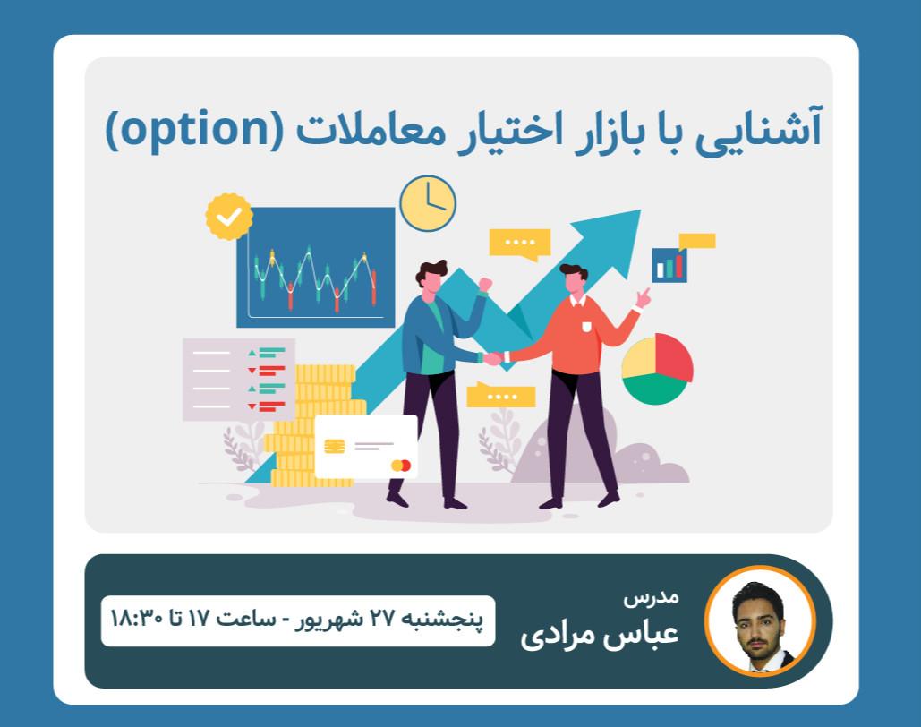 وبینار آشنایی با بازار اختیار معاملات (option)