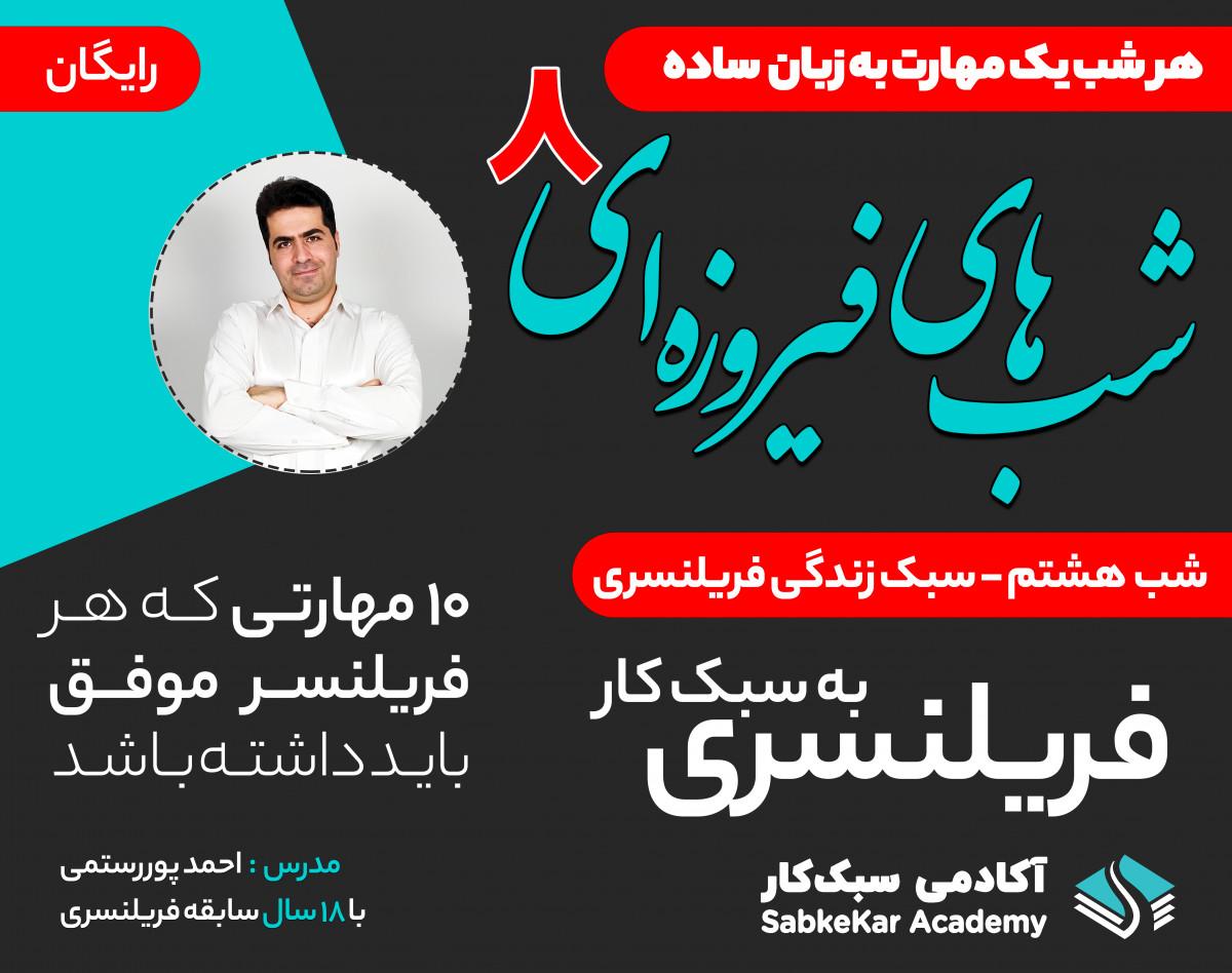 وبینار شب های فیروزه ای - کسب درآمد از فریلنسری - شب هشتم